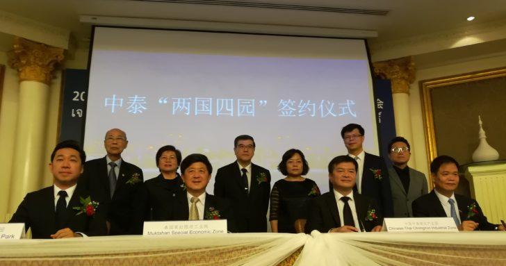泰中合作開發4個工業園