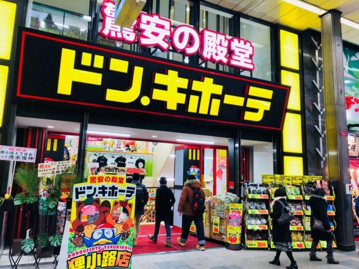 首家唐吉訶德商場 2月開業