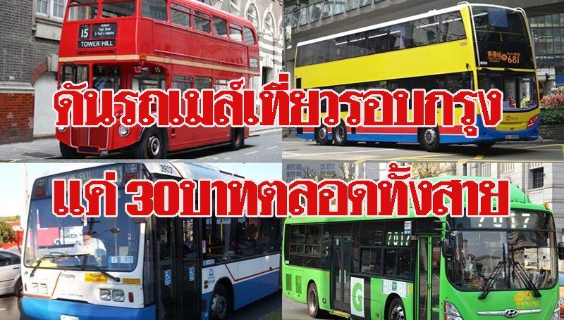 環曼谷旅巴將上路 全程30銖