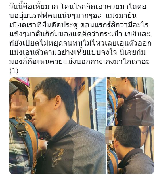 捷运上亮阳具 多女子遭猥亵